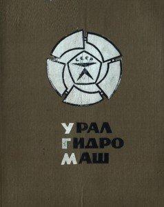 Вахрамеев Уралгидромаш
