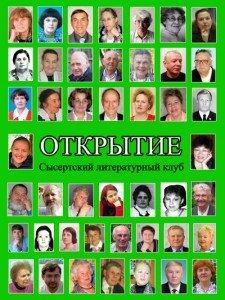 Литературные грани сысертского края Открытие
