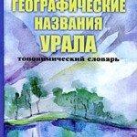 Матвеев Географические названия Урала