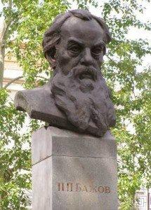 Памятник Бажову П.П.