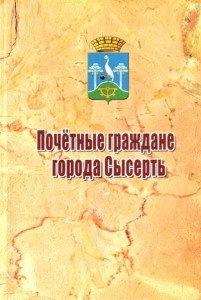 Почетные граждане города Сысерть