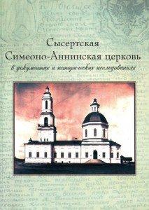 Сысертская Симеоно Аннинская церковь
