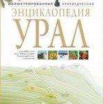 Энциклопедия Урала