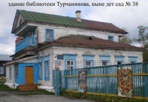 здание библиотеки Турчанинова