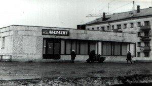 кафе Малахит 1979