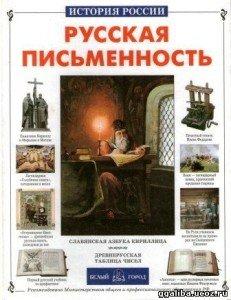 рус письменность