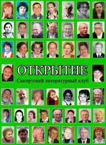 literaturnie_grani_sysertskogo_kraya