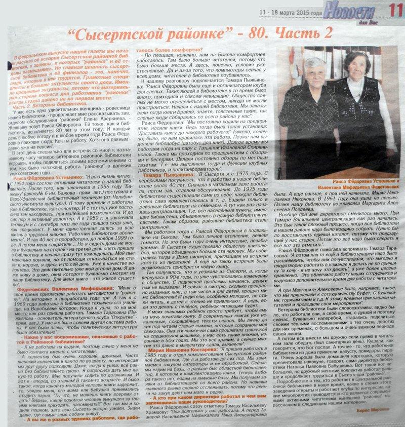 2015.03.11 80 лет СРБ