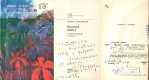 Паттерсон Д Красная лилия