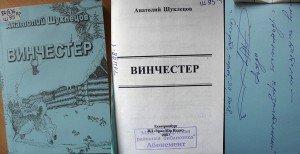 Шуклецов А Винчестер