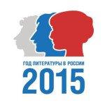 Год Литературы логотип