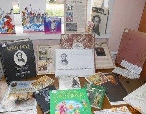 Пушкин выставка