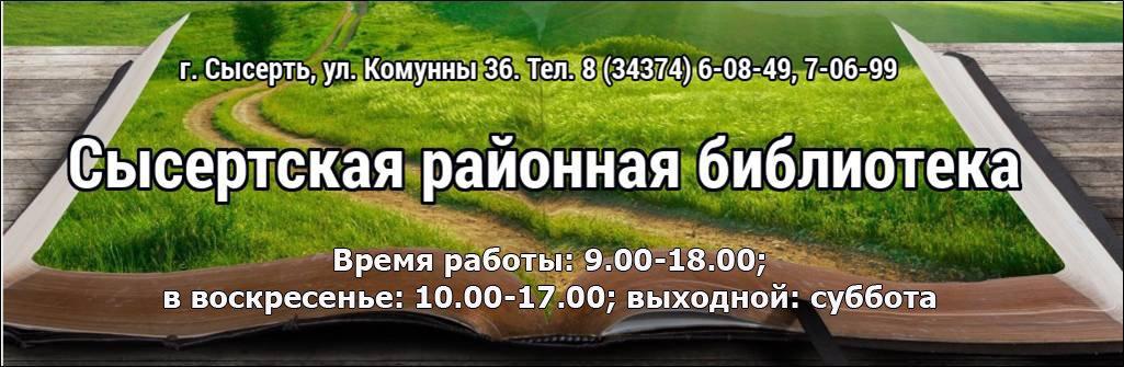 Сысертская районная библиотека