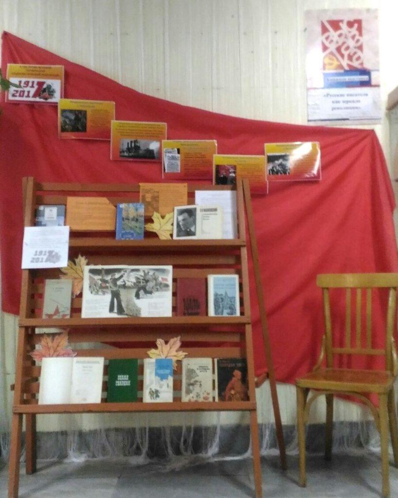 Патруши Книжная выставка «Писатели как зеркало революции»