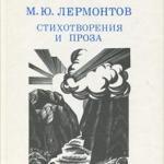 Лермонтов Стих