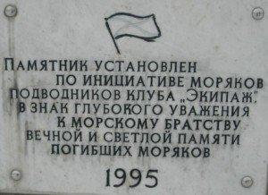 Памятник морякам 2