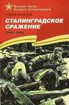 Сталинград сражение