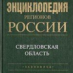 Экон энциклопедия