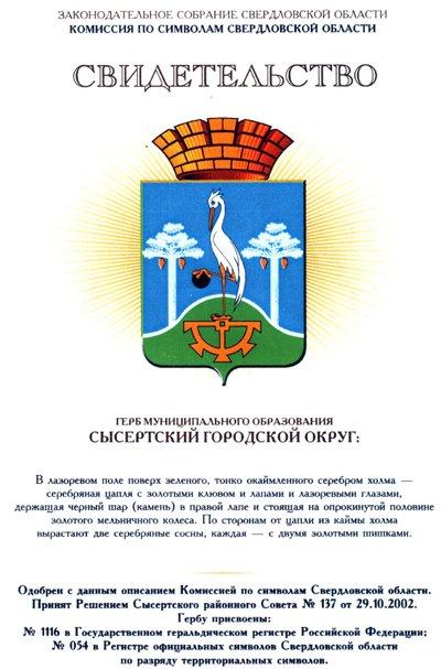 герб СГО