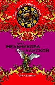 мельникова.лик