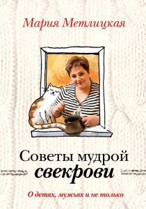 метлицкая.о детях