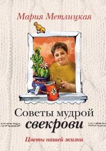 метлицкая.цветы