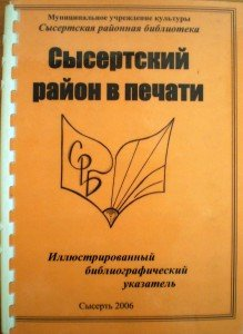 sysertskii_rayon_v_pechati