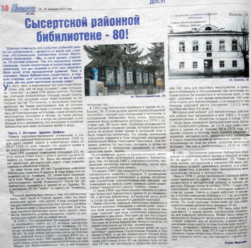 2015.02.18 СРБ 80 лет