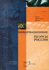 Информационные ресурсы России