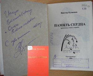 Кузнецов В Память сердца