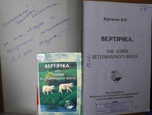 Курлыгин В Вертячка