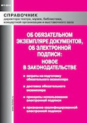 Справочник директора