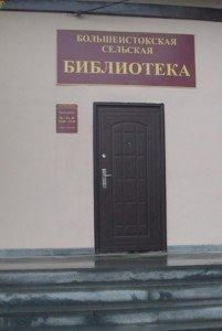 Большеистокская сельская библиотека вход