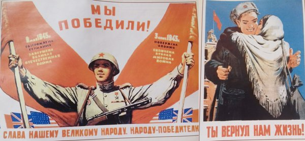 Плакаты ВОВ
