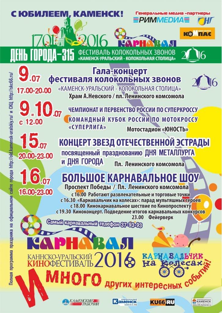 Афиша День города 2016