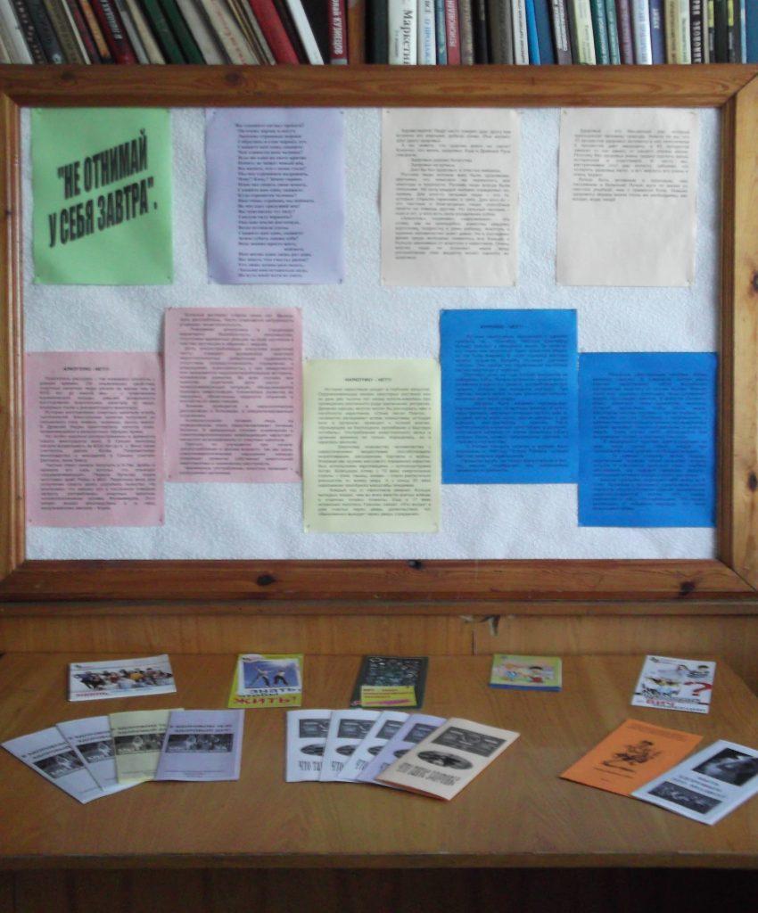 Информационный стенд в Бобровской сельской библиотеке №2
