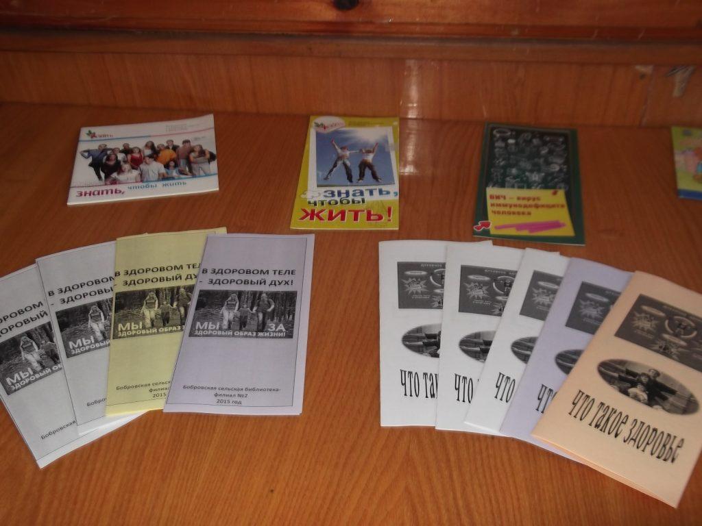 Буклеты Бобровской сельской библиотеки №2