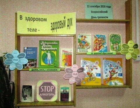 Никольская сельская библиотека