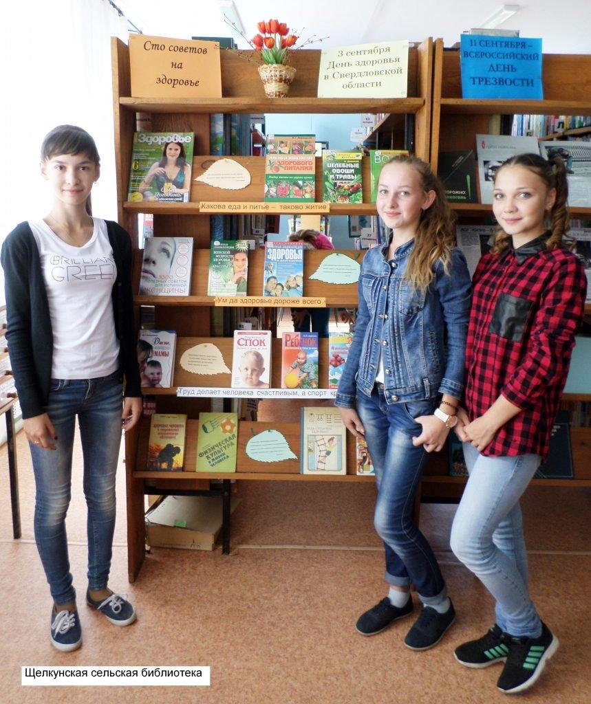 Тематический обзор в Щелкунской сельской библиотеке