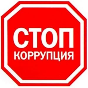 korrupcii_stop